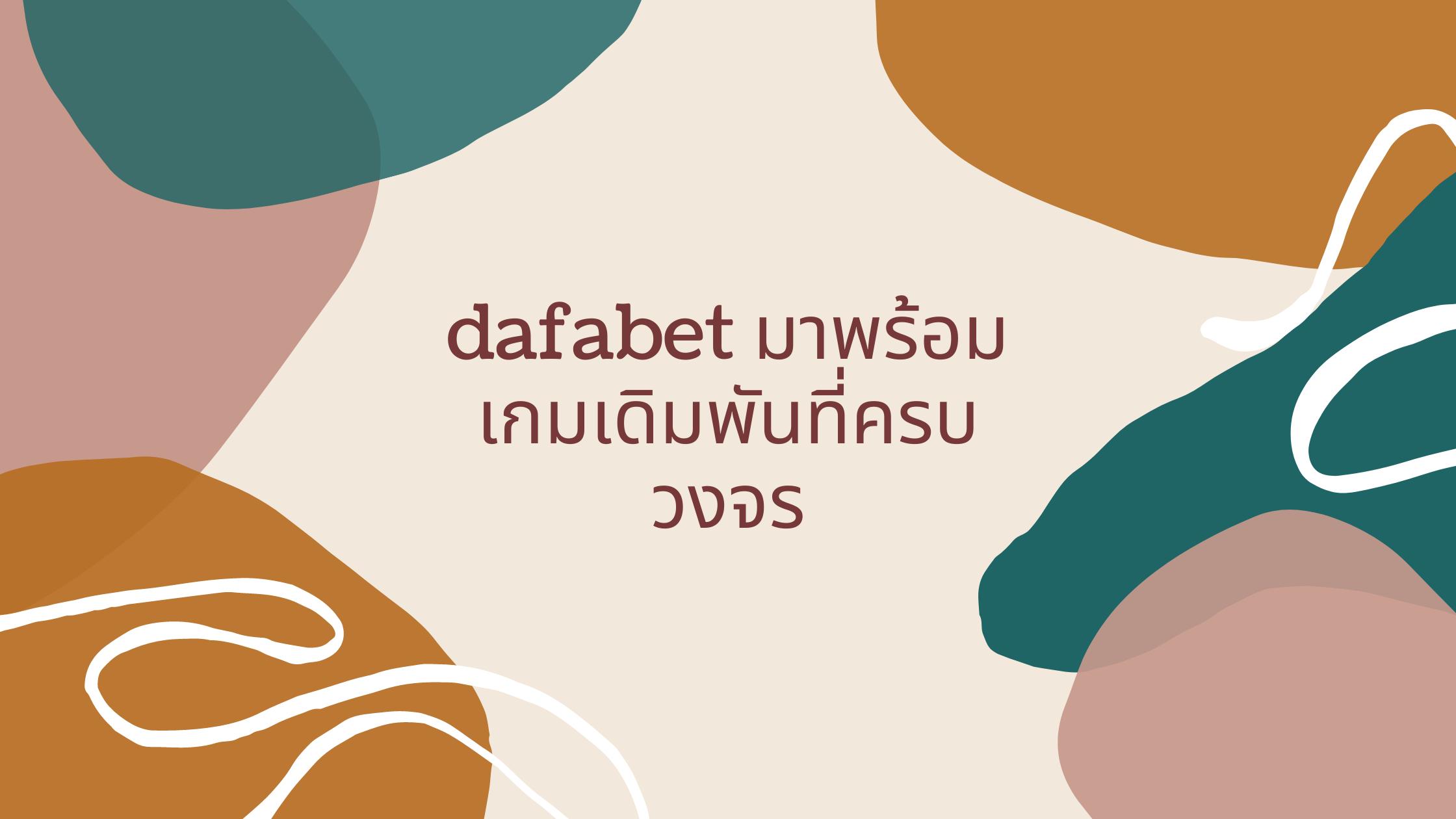dafabet มาพร้อมเกมเดิมพันที่ครบวงจร